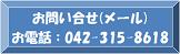 ボタン(問い合わせ)小.png